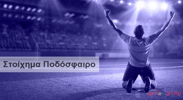 Στοίχημα Ποδοσφαίρου