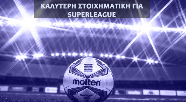superleague-stoiximatiki