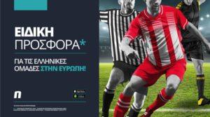Οι «μάχες» των ελληνικών ομάδων