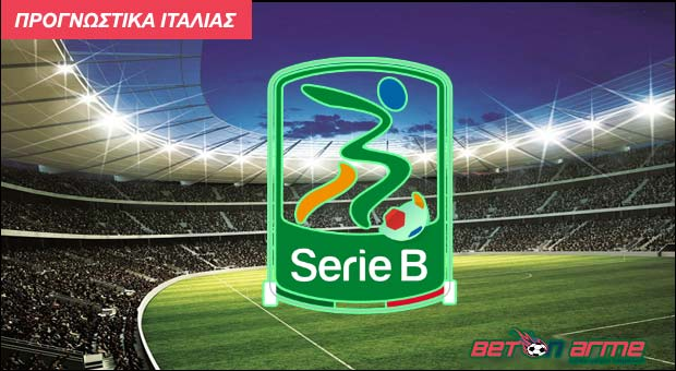 Serie B' prognostika