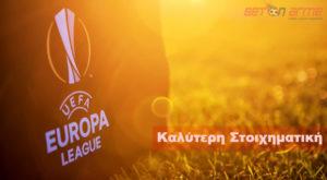 Καλύτερη στοιχηματική για να ποντάρουμε στο Europa League