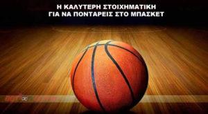 Καλύτερη στοιχηματική για Μπάσκετ
