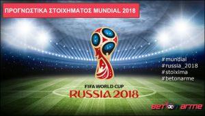 προγνωστικά mundial 2018