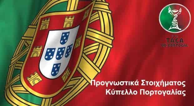 Κύπελλο Πορτογαλίας
