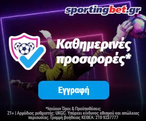Sportingbet Προσφορες