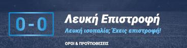 stoiximan-offers-leyki-epistrofi