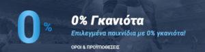 stoiximan-offers-miden-ganiota