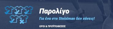 stoiximan-offers-paroligo