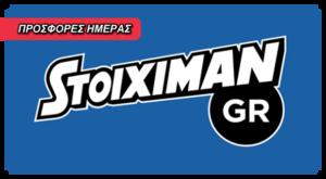 Προσφορές Stoiximan