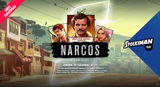 Narcos, το νέο παιχνίδι στο Casino του Stoiximan